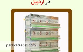 فروش قفس بلدرچین در اردبیل