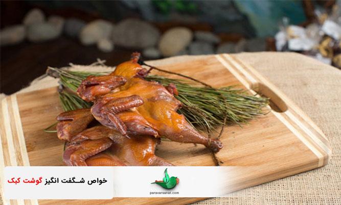 گوشت کبک